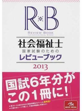 社会福祉士国家試験のためのレビューブック 2013