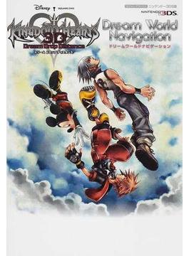 キングダムハーツ3D〈ドリームドロップディスタンス〉ドリームワールドナビゲーション ニンテンドー3DS版