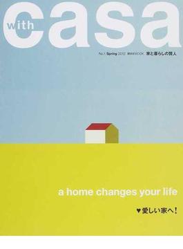 with casa 家と暮らしの賢人 No.1(2012Spring) 愛しい家へ!