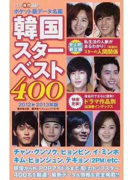 韓国スターベスト400 ポケット判データ名鑑 2012▷2013年版