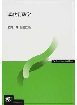 現代行政学 '12
