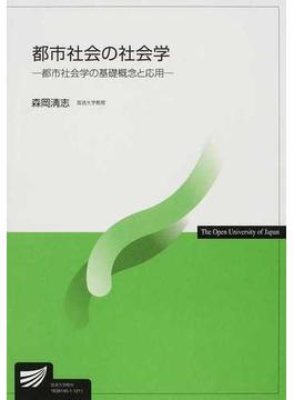 都市社会の社会学 都市社会学の基礎概念と応用