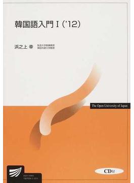 韓国語入門Ⅰ '12