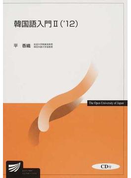 韓国語入門Ⅱ '12