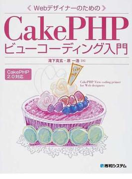 〈Webデザイナーのための〉CakePHPビューコーディング入門