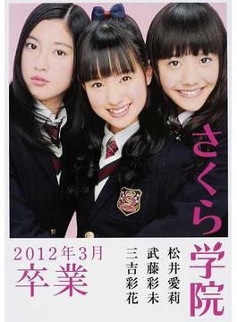 さくら学院2012年3月卒業 松井愛莉 武藤彩未 三吉彩花