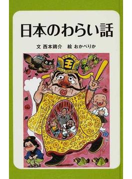 日本のわらい話 図書館版 1