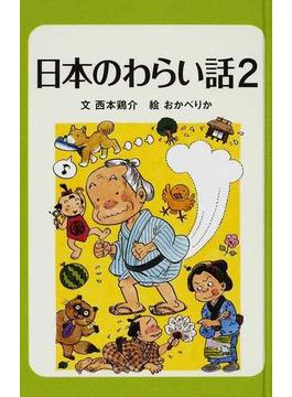日本のわらい話 図書館版 2