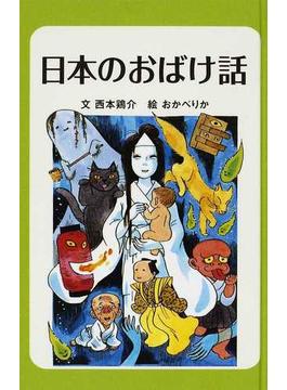 日本のおばけ話 図書館版