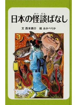 日本の怪談ばなし 図書館版