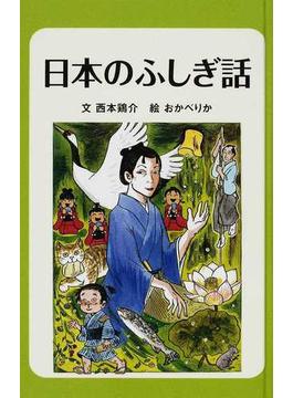 日本のふしぎ話 図書館版