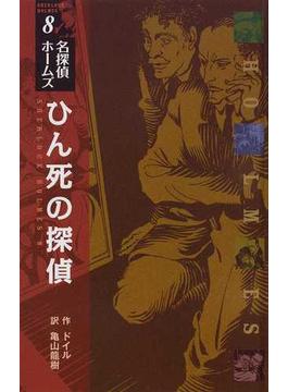 ひん死の探偵 図書館版