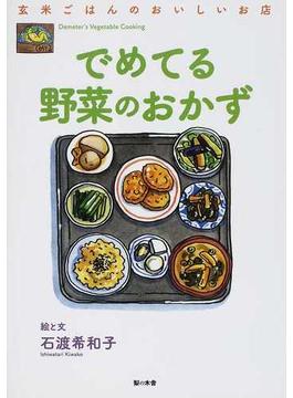 でめてる野菜のおかず 玄米ごはんのおいしいお店