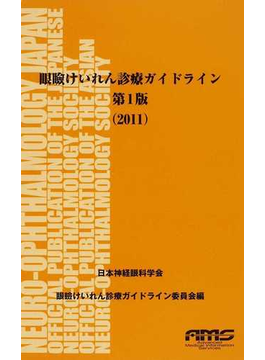 眼瞼けいれん診療ガイドライン 2011