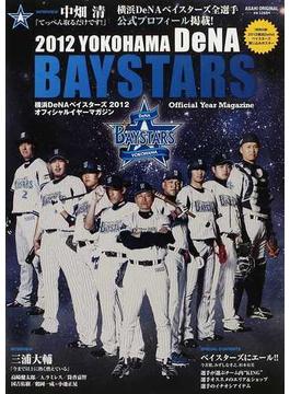 横浜DeNAベイスターズオフィシャルイヤーマガジン 2012