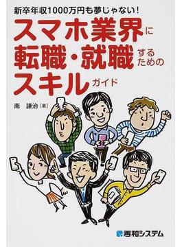 スマホ業界に転職・就職するためのスキルガイド 新卒年収1000万円も夢じゃない!