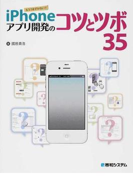 iPhoneアプリ開発のコツとツボ35 もうつまずかない!!