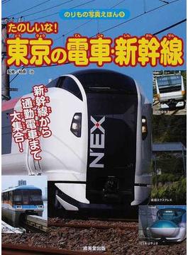 たのしいな!東京の電車・新幹線 新幹線から通勤電車まで