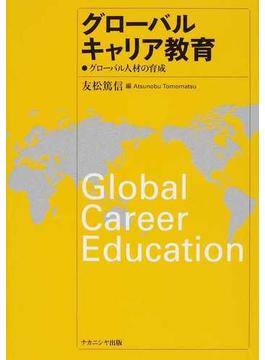 グローバルキャリア教育 グローバル人材の育成