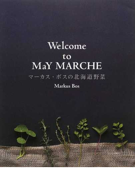 Welcome to MaY MARCHE マーカス・ボスの北海道野菜