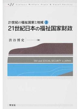 21世紀日本の福祉国家財政の通販...