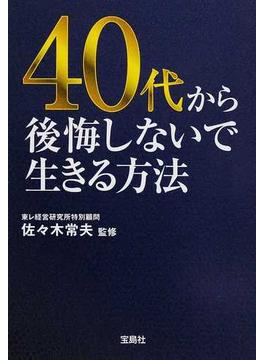 40代から後悔しないで生きる方法(宝島SUGOI文庫)