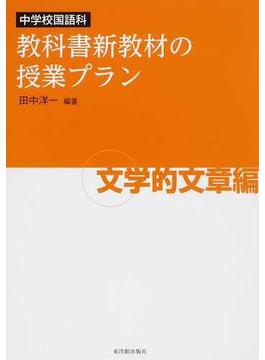 中学校国語科教科書新教材の授業プラン 文学的文章編