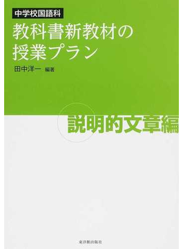 中学校国語科教科書新教材の授業プラン 説明的文章編