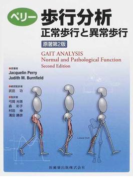 ペリー歩行分析 正常歩行と異常歩行 第2版