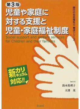 児童や家庭に対する支援と児童・家庭福祉制度 新カリキュラム対応 第3版