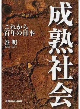 成熟社会 これから百年の日本