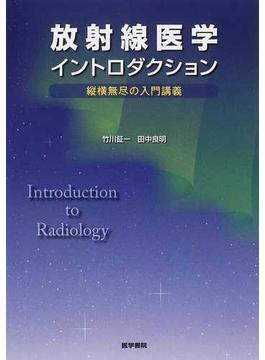 放射線医学イントロダクション 縦横無尽の入門講義