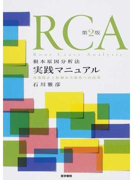 RCA根本原因分析法実践マニュアル 再発防止と医療安全教育への活用 第2版