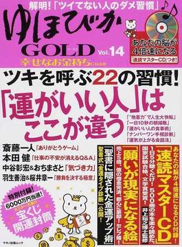 ゆほびかGOLD幸せなお金持ちになる本 Vol.14