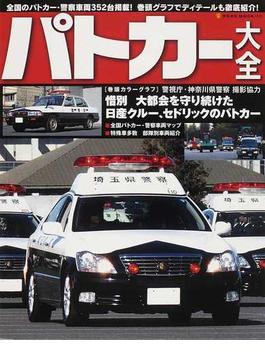 パトカー大全 全国のパトカー・警察車両352台掲載!惜別・大都会を守り続けた日産クルー、セドリックのパトカー(NEKO MOOK)