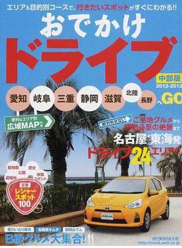 おでかけドライブ 中部版 2012−2013(流行発信MOOK)