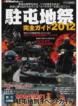 駐屯地祭完全ガイド 2012 戦車は咆哮をあげ、ヘリは地をなめる!身近に繰り広げられているスペクタルを見に行こう!!