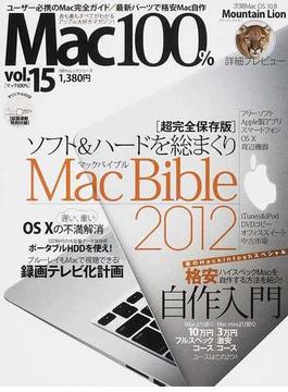 Mac100% vol.15 〈超完全保存版〉必須ソフト&ハード情報総まくり Mac Bible 2012/格安自作入門
