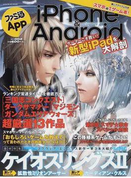 ファミ通App iPhone & Android NO.002 まるまる1冊iPhone、Androidのゲーム本!(エンターブレインムック)
