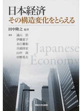 日本経済その構造変化をとらえる