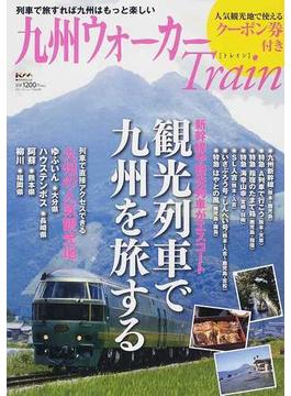 九州ウォーカーTrain 観光列車で九州を旅する 九州の人気観光地