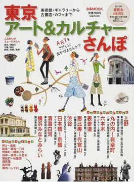 東京アート&カルチャーさんぽ 美術館・ギャラリーから古書店・カフェまで(ぴあMOOK)