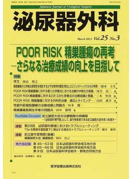 泌尿器外科 Vol.25No.3(2012年3月) 特集POOR RISK精巣腫瘍の再考−さらなる治療成績の向上を目指して