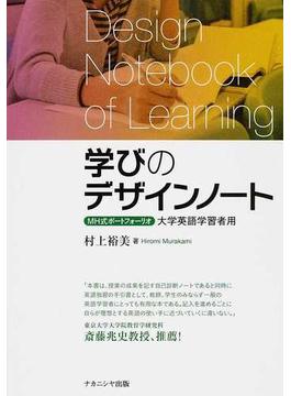 学びのデザインノート MH式ポートフォリオ大学英語学習者用