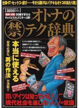 オトナの禁テク辞典 図解と漫画 仕事・IT・セックス・遊び…今さら聞けない「デキるオトコの当たり前」