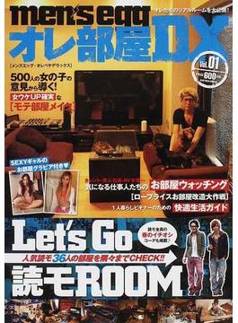 men's eggオレ部屋DX Vol.01 オレたちのリアルルームを大公開!