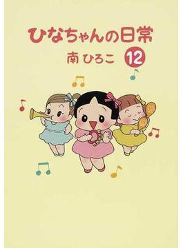 ひなちゃんの日常 12 (産経コミック)