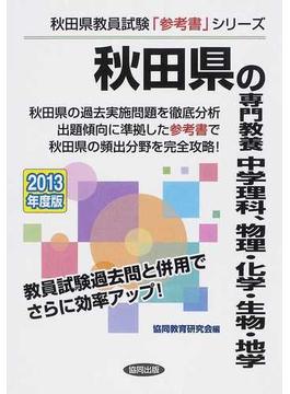 秋田県の専門教養中学理科、物理・化学・生物・地学 2013年度版