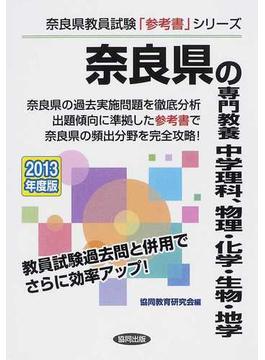 奈良県の専門教養中学理科、物理・化学・生物・地学 2013年度版