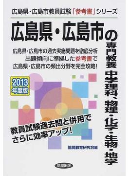 広島県・広島市の専門教養中学理科、物理・化学・生物・地学 2013年度版